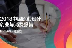 CBNData&淘宝网:2018中国原创设计创业与消费报告