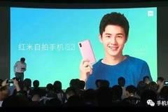 红米S2发布:自拍最好红米手机,售价999元起!