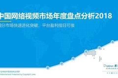 易观:《中国网络视频市场年度盘点分析2018 》