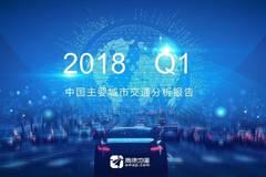 高德地图:2018Q1中国主要城市交通分析报告