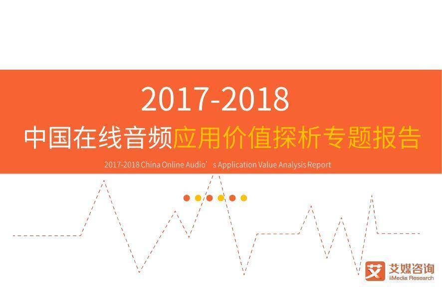艾媒咨询:2017-2018中国在线音频应用价值探析专题报告