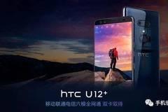 HTC U12+国行版发布,骁龙845处理器+6GB内存,顶级双摄拍照!
