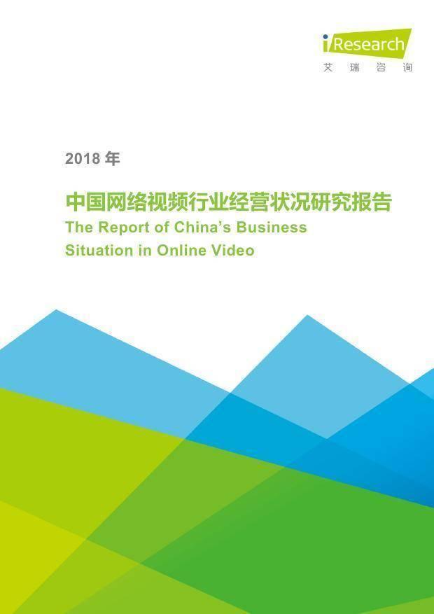 艾瑞咨询:2018年中国网络视频行业经营状况研究报告