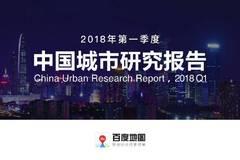 百度地图:《2018年Q1中国城市研究注册白菜送体验金》