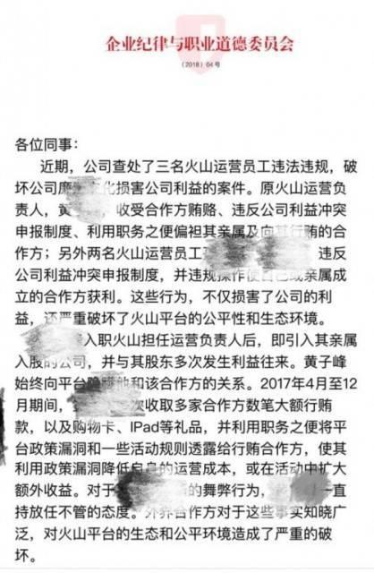 字节跳动内部通报员工受贿案:火山小运营负责人被刑拘