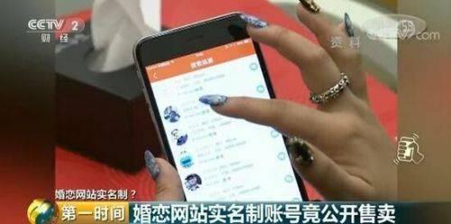 央视曝光婚恋网站黑色交易 30元就能办假身份进行实名认证
