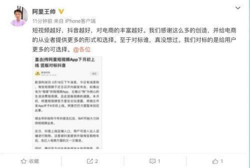王帅回应淘宝上线短App:没想过要对标谁