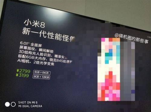 5月31日见!小米8年度旗舰正式宣布:多款新品同台亮相