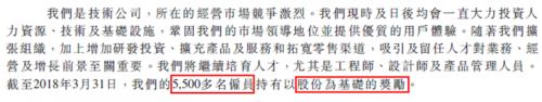 小米赴港上市:自诩互联网公司却靠卖硬件维系薄利,研发支出暗藏玄机
