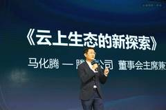 马化腾:移动支付领先只是科技应用,中国基础科学研究薄弱