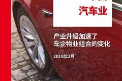 戴德梁行:2018中国汽车业