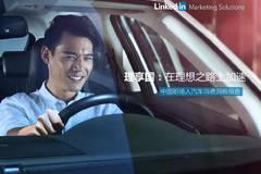 Linkedin:中国职场人汽车消费洞察报告