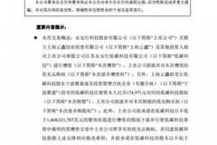 蚂蚁金服20亿元投资哈罗单车 成第一大股东