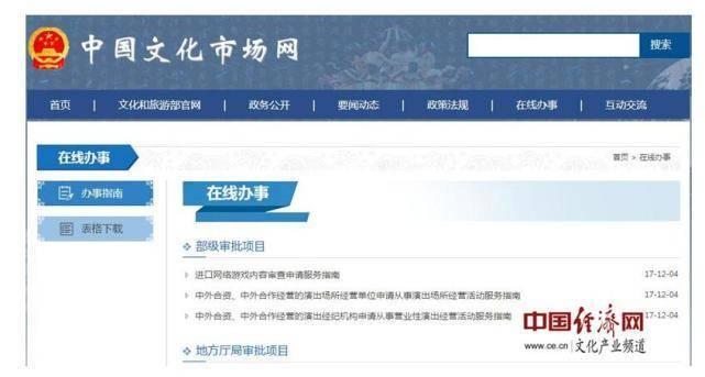 文旅部独家回应:因机构调整文化部备案网暂时关闭国产游戏备案