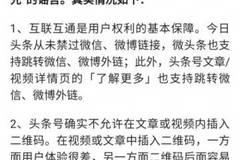 诚博娱乐封杀微信在先?官方回应:从未禁过微信、微博链接