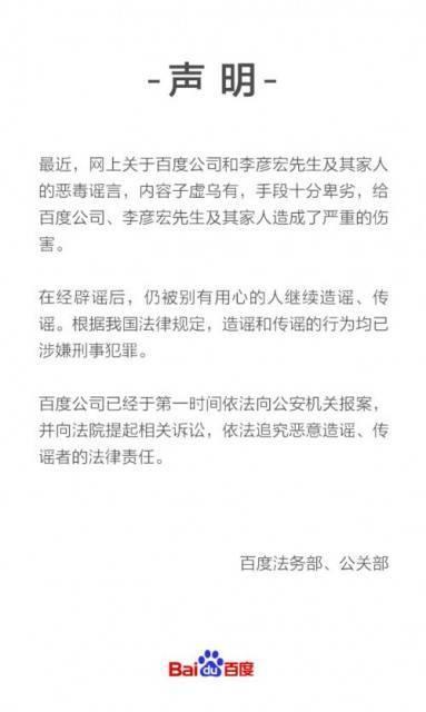 """百度再发声明:李彦宏""""小三""""等系谣言 已依法报案并提起诉讼"""