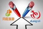 同程艺龙赴港启动IPO计划 腾讯与携程是两大战略股东