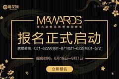 2018第六届梅花网营销创新奖(Mawards)报名正式启动!