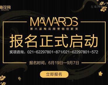 2018第六届梅花网创新奖(Mawards)报名正式启动!