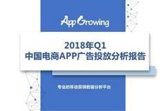 AppGrowing:2018年Q1电商APP广告投放分析报告