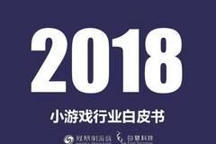 凤凰网&白鹭科技:2018年小游戏行业白皮书