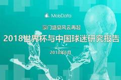 MobData:2018世界杯与中国球迷研究报告