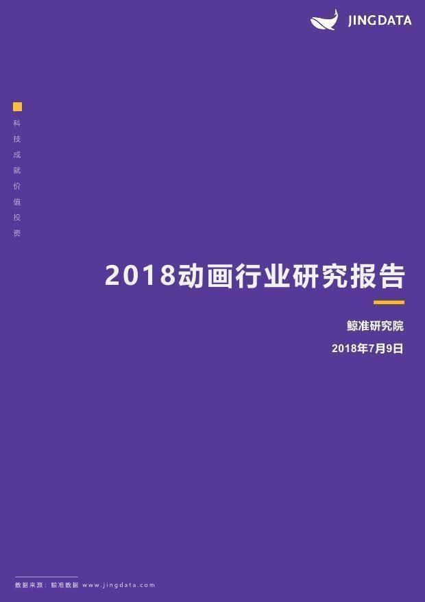 鲸准研究院:2018动画行业研究报告