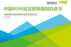 艾瑞咨詢:2018年中國8090后互聯網理財白皮書