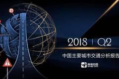 高德地图:2018年Q2中国主要城市交通分析报告