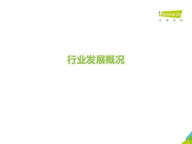 艾瑞咨询:2018年中国零售趋势半年报