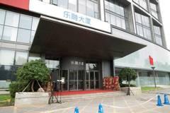 """乐视网宣布推出全新品牌""""乐融"""",乐融大厦揭牌仪式因故取消"""
