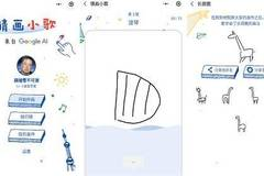 谷歌发布微信AI游戏小程序,尝试回归中国