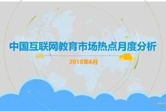 易观:中国互联网教育市场热点月度分析