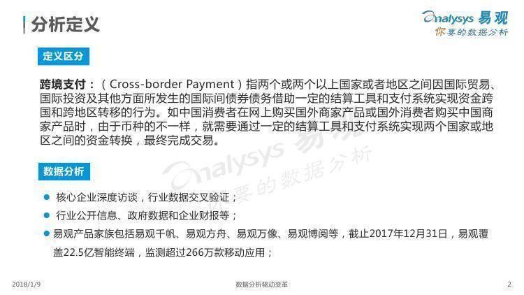易观:中国跨境支付行业专题研究2017