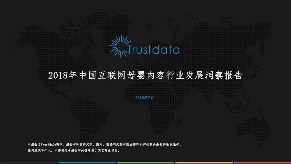 Ttustdata:2018年中国互联网母婴内容行业发展洞察报告