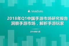 MobData:2018中国手游市场研究报告