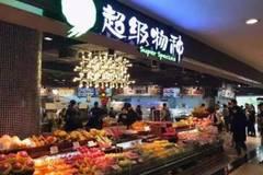 永辉超市业绩下滑背后:新零售遇融合难题?