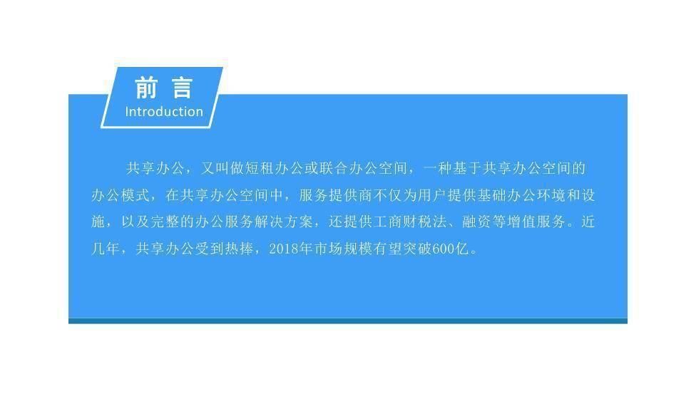 中商文库:2018年中国共享办公行业发展前景研究报告