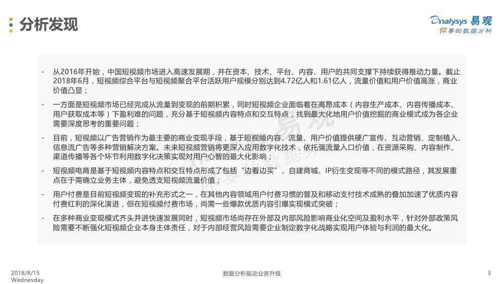 易观:中国短视频市场商业化发展专题分析