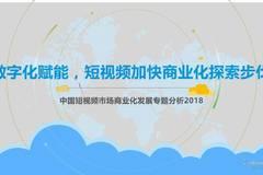 易觀:中國短視頻市場商業化發展專題分析