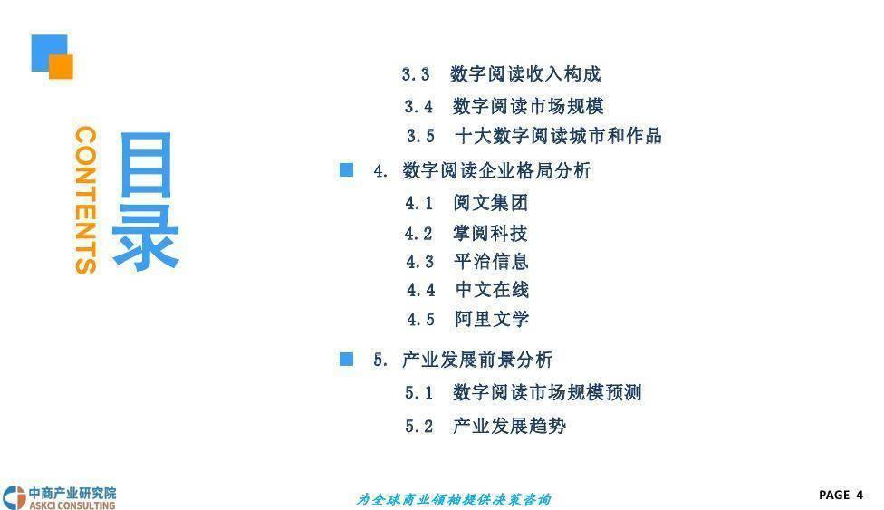 中商文库:2018年中国数字阅读市场前景研究报告