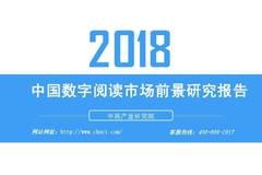 中商文庫:2018年中國數字閱讀市場前景研究報告