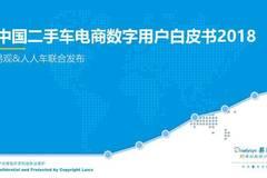 易观:中国二手车电商数字用户白皮书2018