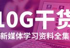 『免费下载』10G干货新媒体学习资料全集,入门、运营、增粉等实操技能,有这一份就够了!