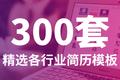 『打包免費送』300+套精選簡歷模板免費領!找實習,找工作,再也不為簡歷發愁!