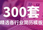『打包免费送』300+套精选简历模板免费领!找实习,找工作,再也不为简历发愁!