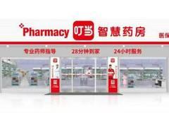 """叮当快药半年新增自营药店60家,""""医药新零售""""或催生新的超级个体?"""