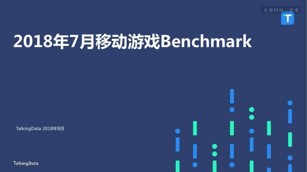TalkingData:2018年7月移动游戏行业报告(附下载)