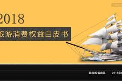 微博数据中心:《2018旅游消费权益白皮书》(附下载)