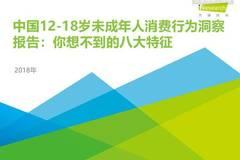 艾瑞咨询:2018年中国12-18岁未成年人消费行为洞察报告